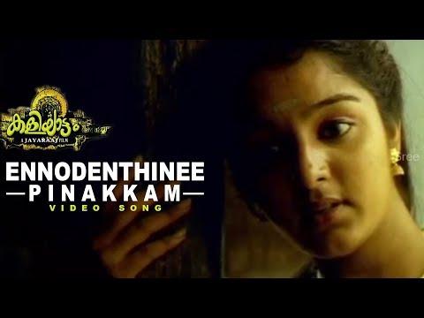 Ennodenthinee Pinakkam Song Lyrics - Kaliyattam Malayalam Movie