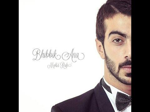 Bhibik Ana - Moh'd Rafe' HQ بحبك أنا - محمد رافع - النسخة الأصلية