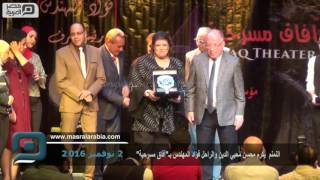 مصر العربية | النمنم يكرم محسن محيي الدين والراحل فؤاد المهندس بـ