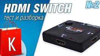 hDMI switch (переключатель). Тест и разборка ХДМИ свича