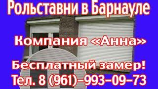 видео Купить автоматические раздвижные двери в Барнауле. Низкие цены на сдвижные алюминиевые двери