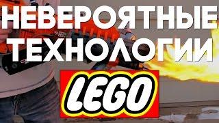 Удивительные технологии сделанные из LEGO