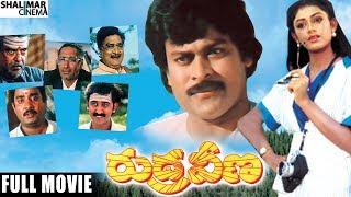 Rudraveena Full Length Telugu Movie || Chiranjeevi, Shobana, Gemini Ganesan