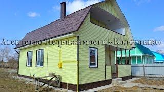 Ерденево. Малоярославец. Новый готовый под ключ дом из пеноблоков, в деревне, со всеми ком-циями.