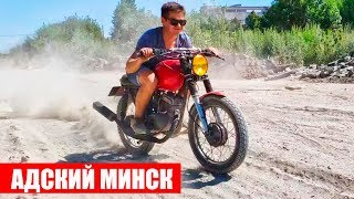 Motorcycle Minsk which CHANGED MY LIFE