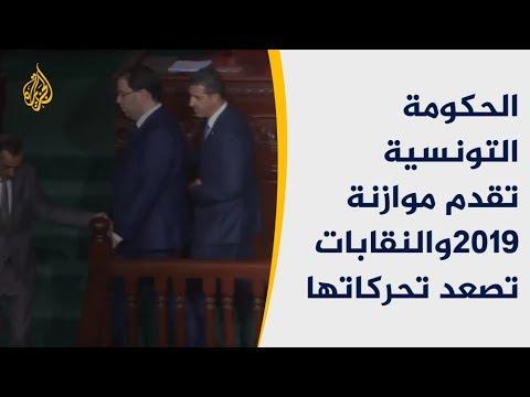 الحكومة التونسية تقدم موازنة 2019 والنقابات تصعد تحركاتها????  - 13:54-2018 / 11 / 25