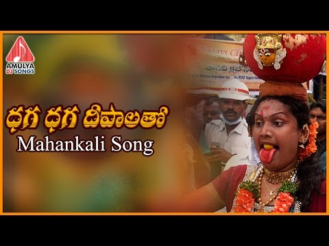 Goddess Mahankali | Bonalu Telangana Festival | Dhaga Dhaga Telugu Folk Song | Amulya DJ Songs
