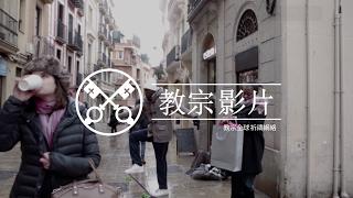 教宗影片02-2017 — 接納有需要的人  — 2017二月