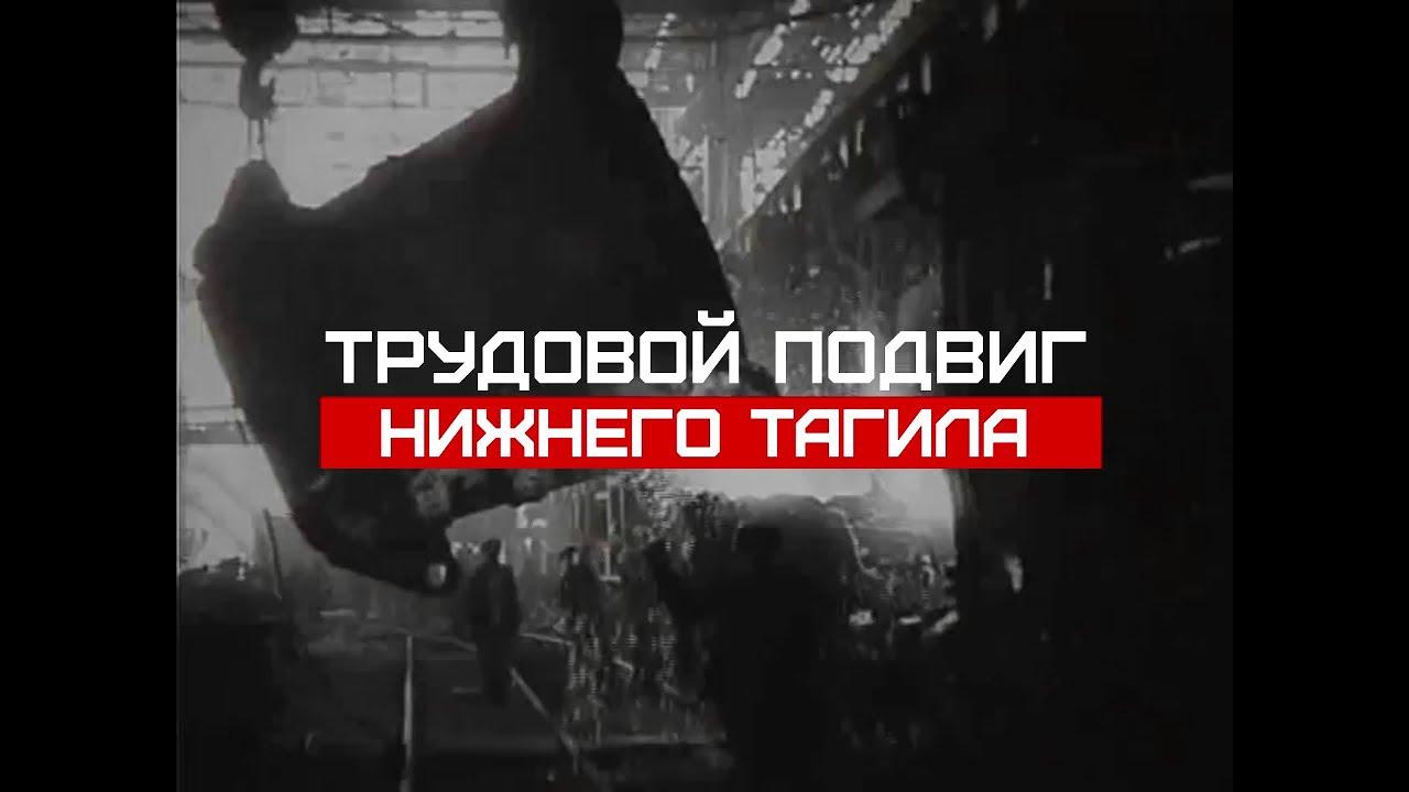 Нижний Тагил достоин звания «Город трудовой доблести»!