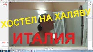 СЕКС В ИТАЛЬЯНСКОМ ХОСТЕЛЕ 16+