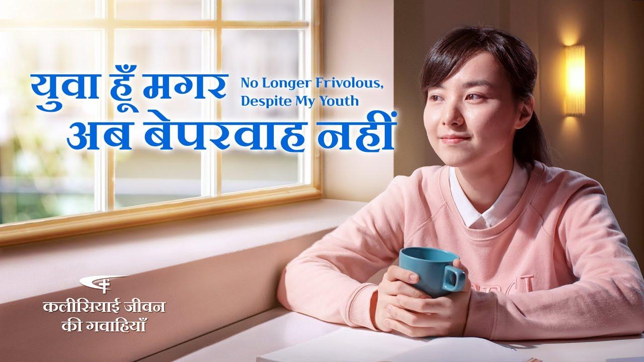 2020 Hindi Christian Testimony Video   युवा हूँ मगर अब बेपरवाह नहीं