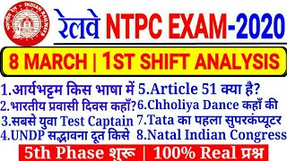 RRB NTPC 8 MARCH 1ST SHIFT PAPER ANALYSIS 100% REAL QUESTION सबसे ज्यादा LEVEL TOUGH