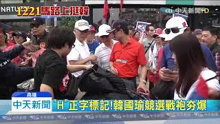20191221中天新聞 瘋搶韓國瑜競選戰袍 一小時熱銷幾十件