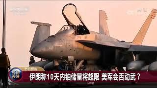 [今日关注]20190617 预告片  CCTV中文国际
