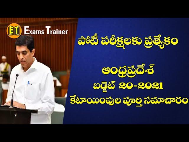 ఆంధ్రప్రదేశ్ బడ్జెట్ 2020-21|| Andhra Pradesh Budget 2020-21| Exams Trainer