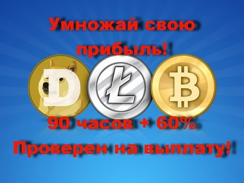 Multiply-crypt умножает доходы криптовалют. BTC-DOGE-LTC