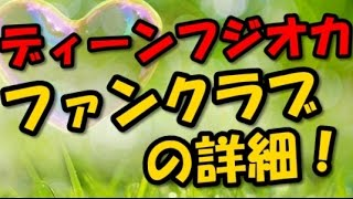 待望!ディーンフジオカのファンクラブ『FamBam#ふぁむばむ』詳細!メル...