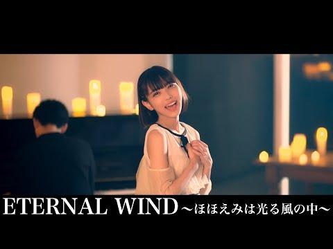 スピラ・スピカ MV 『ETERNAL WIND~ほほえみは光る風の中~』