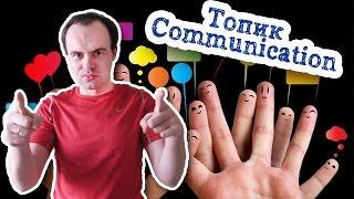 Топик общение Communication among people устная тема
