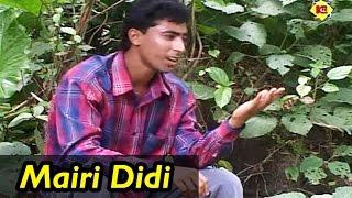 Mairi Didi | Bengali Folk Songs | Gokul Das | Bangla Lok Geeti | Krishna Music