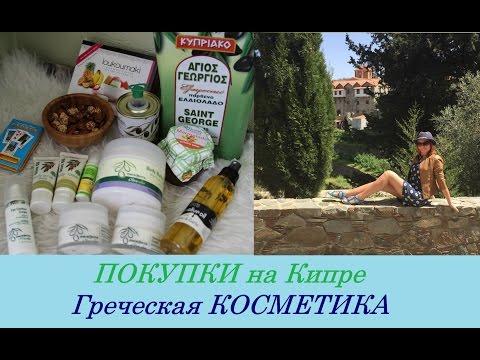 Кипр косметика где купить дешевле декоративная косметика купить в москве