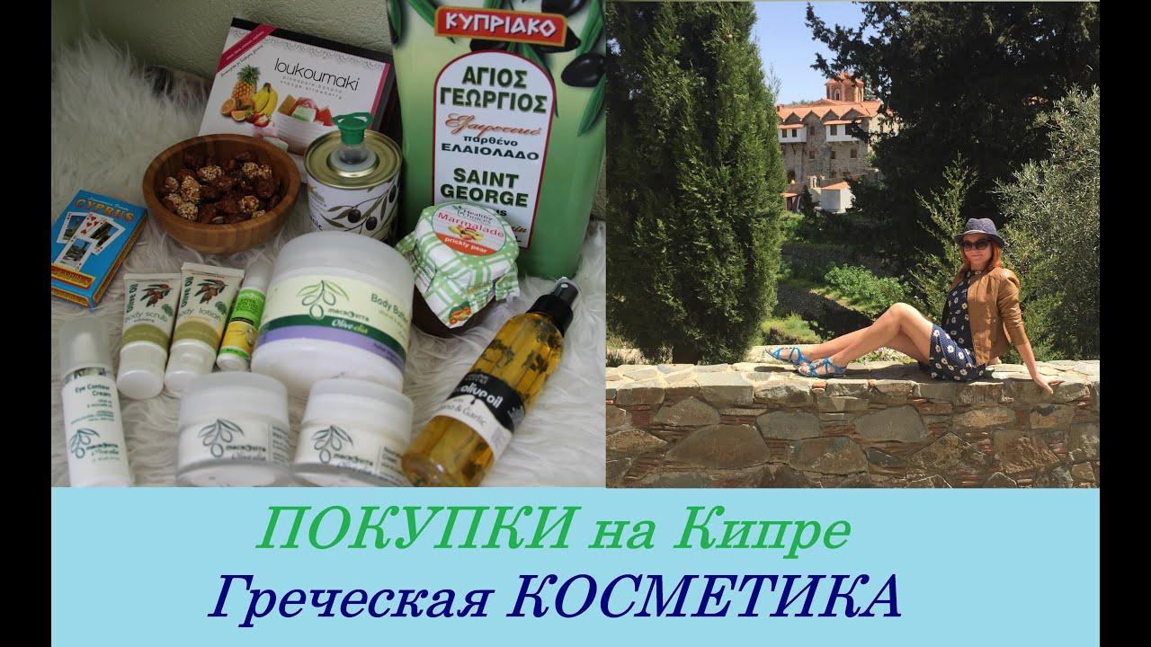Косметика на оливковом масле с кипра