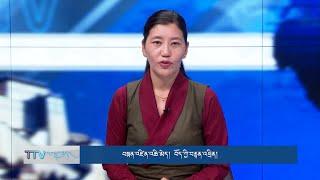བོད་ཀྱི་བརྙན་འཕྲིན་གྱི་ཉིན་རེའི་གསར་འགྱུར། ༢༠༢༡།༡༠།༢༠ Tibet TV Daily News – October 20, 2021