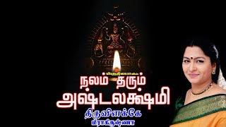 Thiruvilakke | திருவிளக்கே | Nalam Tharum Ashtalakshmi | நலம் தரும் அஷ்டலக்ஷ்மி