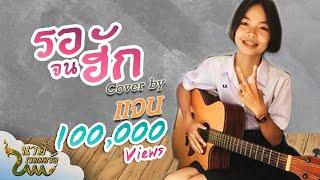 รอจนฮัก - บอม ลูกพระธาตุ COVER By แจน ปริศนา [ Official Audio ]