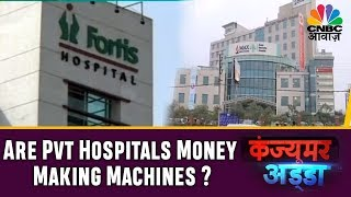 Have Private Hospitals Become a Profit Making Machine? | Consumer Adda | CNBC Awaaz