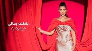 Assala - Yoltof Behali (Lyrics Video) |  أصالة - يلطف بحالي