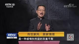 《法律讲堂(文史版)》 20190604 传世家风·居家情理  CCTV社会与法