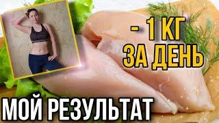 1 кг за День Белковый Разгрузочный день для ПОХУДЕНИЯ Белковая Диета Мой результат Похудения