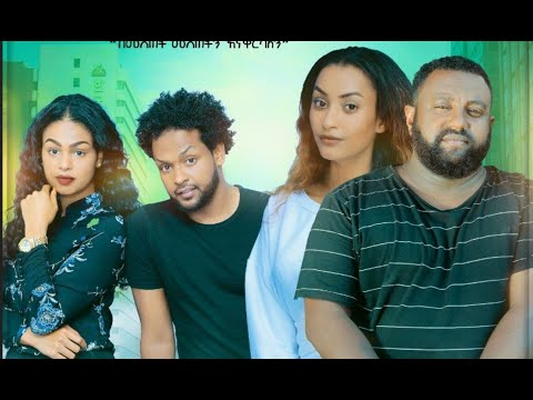 Download ካለሽ አለሁ ሙሉ ፊልም Kalesh Alehu full Ethiopian film 2020