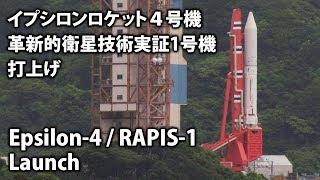 イプシロンロケット4号機打上げ / EPSILON Rocket F4 Launch thumbnail
