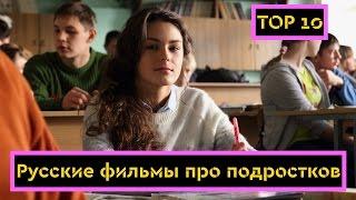 10 Лучших русских фильмов про подростков