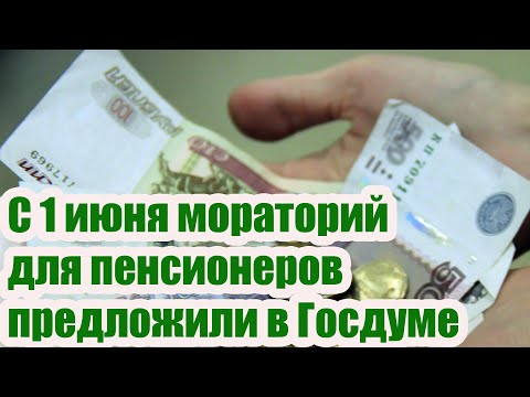 С 1 июня мораторий для пенсионеров предложили депутаты в Госдуме