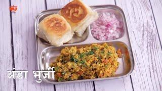 अंडा भुर्जी - Egg Bhurji Recipe in Marathi - How To Make Anda Bhurji By Roopa - Indian Scrambled Egg