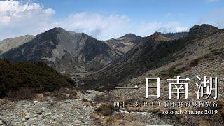 南湖大山一日往返 | solo adventures 2019