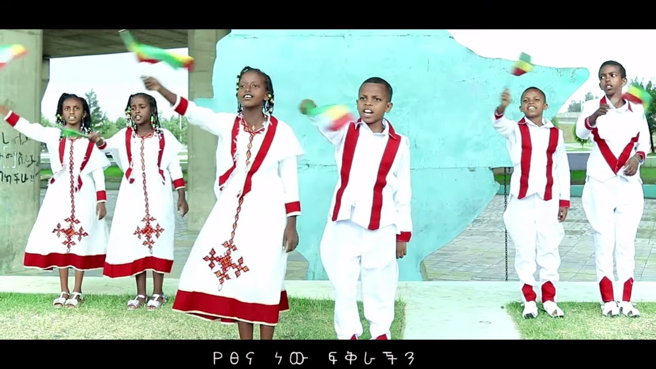Ethiopian Music One Ethiopia አንድ ኢትዮጵያ New Ethiopian Music 2019 Official Video Youtube
