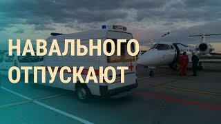 Навального отправляют в Германию   ВЕЧЕР   21.08.20