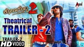 Kotigobba-2 Kannada Movie 2016 |  Theatrical Trailer-2 | Kiccha Sudeep, Nithya Menen