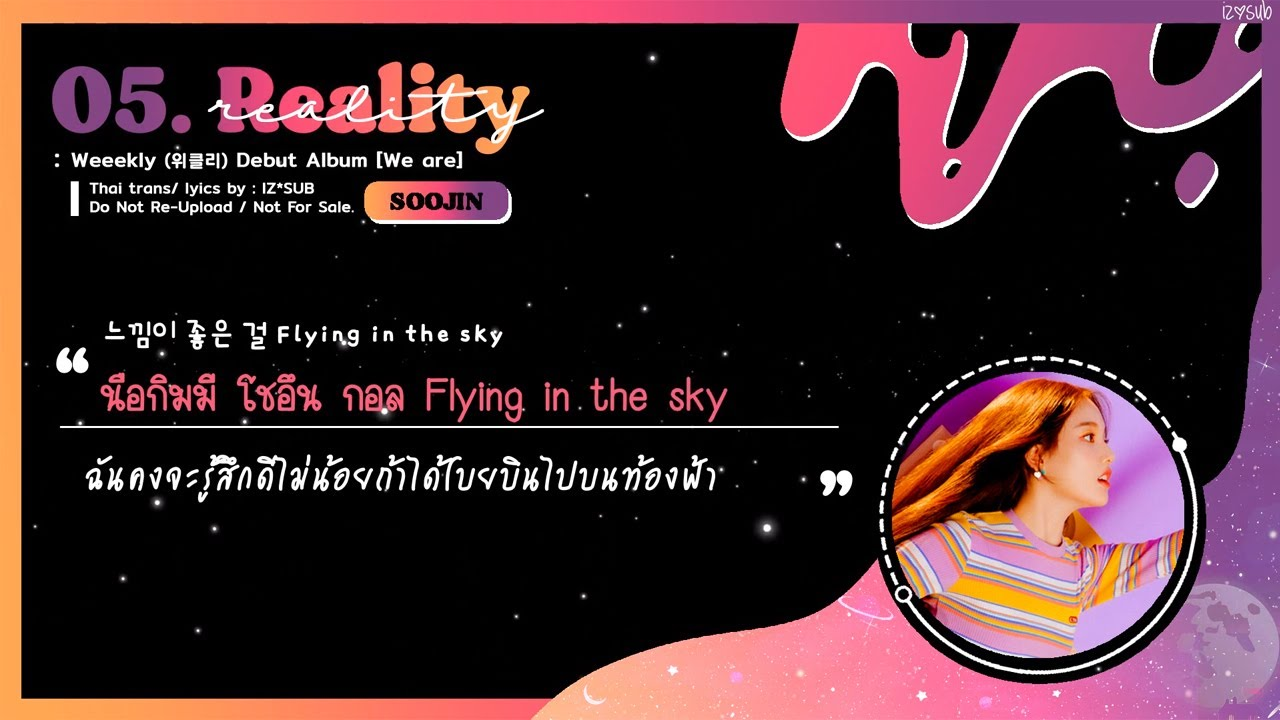 [THAISUB] Weeekly (위클리) - Reality Lyrics #IZซับไทย
