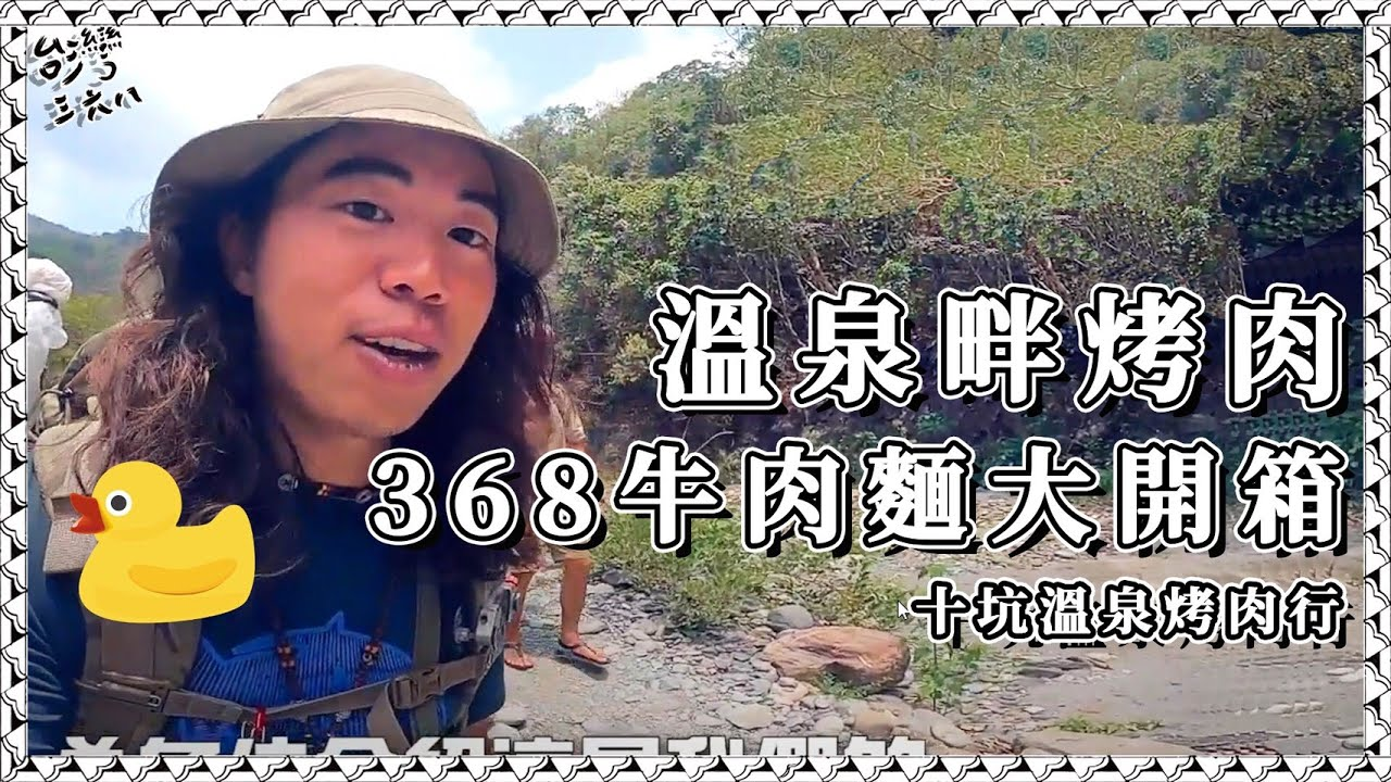Download 溫泉畔烤肉!368牛肉麵大開箱!【台灣三六八陳彥宇】