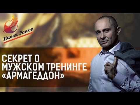 Павел Раков раскрывает