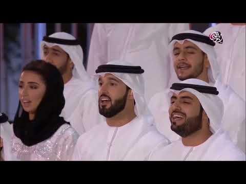 Dar Zayed Opening Song - UAE من فعاليات صرح زايد المؤسس