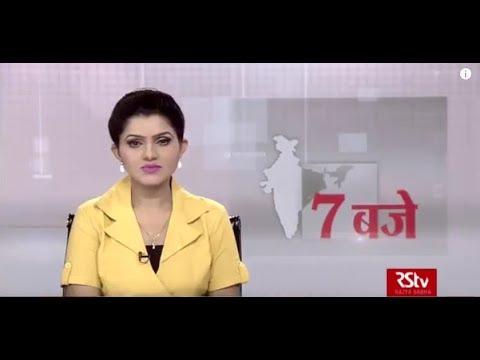 Hindi News Bulletin   हिंदी समाचार बुलेटिन – May 20, 2019 (7 pm)