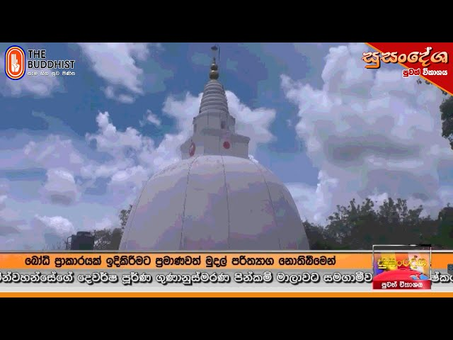 Susandesha News | 2021-05-10 | 8.30 PM | සුසංදේශ පුවත් විකාශය