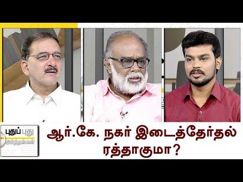 Puthu Puthu Arthangal: ஆர்.கே. நகர் இடைத் தேர்தல் ரத்தாகுமா? | 10/12/17
