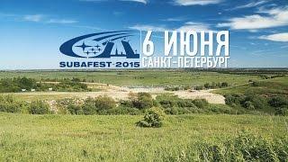 SubaFest 2015 в Санкт-Петербурге